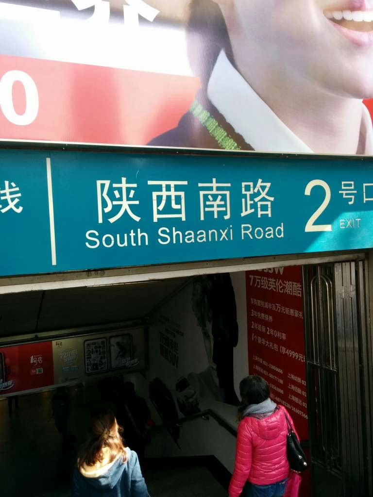 Shaanxi Road